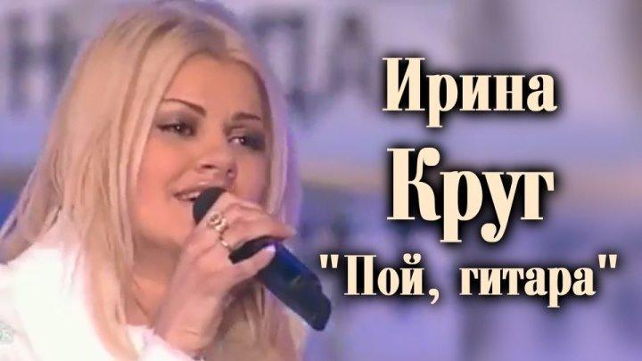 Ирина Круг - Пой, гитара