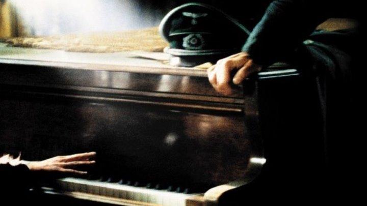 Пианист The Pianist