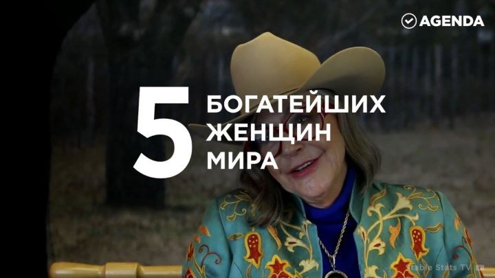 Топ-5 самых богатых женщин