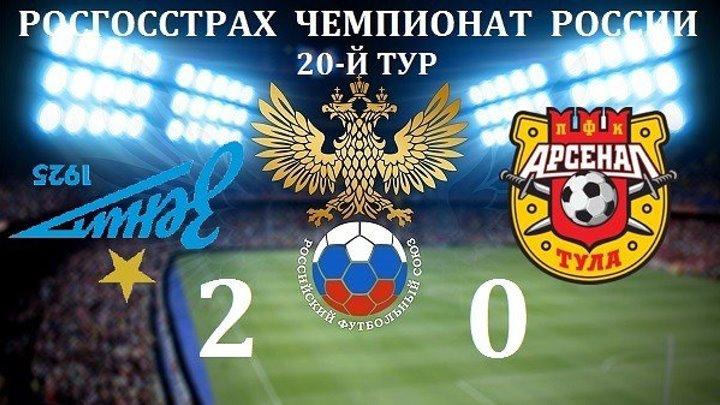 Зенит - Арсенал Т 2_0 - ОБЗОР МАТЧА 19 03 2017