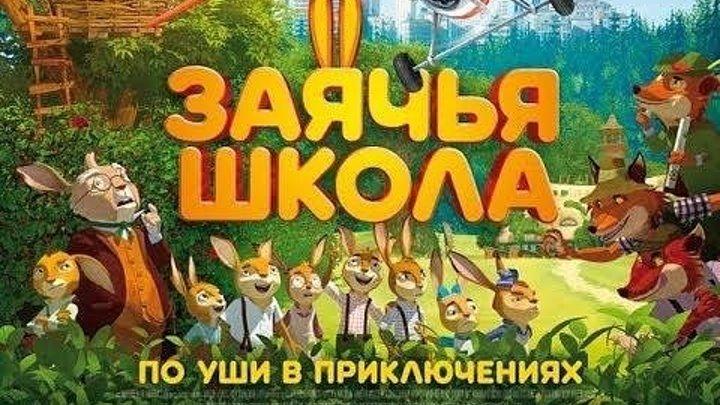 Заячья школа 2017 Мультфильм