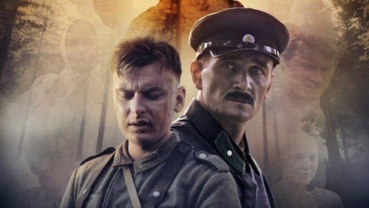 Сквозь туман HD(военный, драма)2015