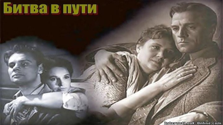 БИТВА В ПУТИ (1961) драма 1-2 серии