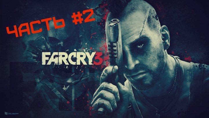 Far Cry 3 ( Фар Край 3 ) часть #2 ( Учимся выживать )