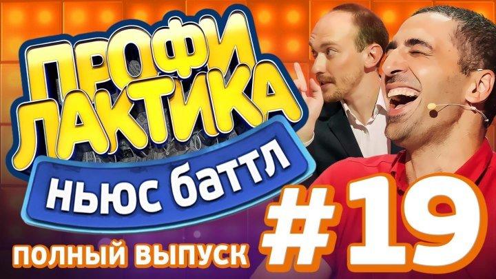 Выпуск 19 (09.09.2017) - Ньюс-Баттл Профилактика