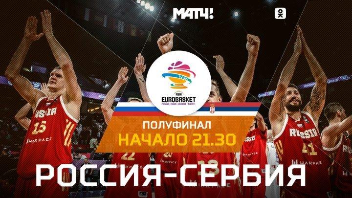 Баскетбол. Чемпионат Европы. Мужчины. 1/2 финала. Россия - Сербия.