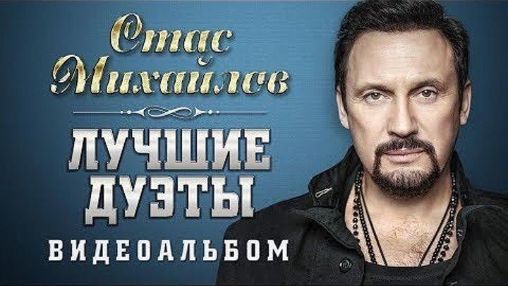 Стас Михайлов – Лучшие дуэты. Видеоальбом