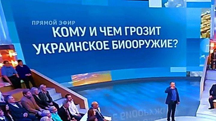 ПОДОПЫТНЫЕ КРОЛИКИ ПЕНТАГОНА - биолаборатории на Украине (Время покажет от 31.08.2017)