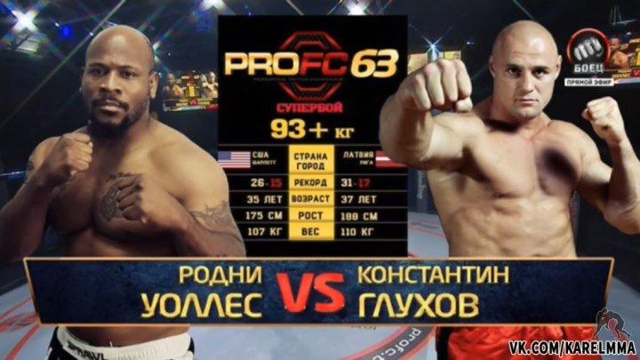 Родни Уоллес vs. Константин Глухов. PROFC 63