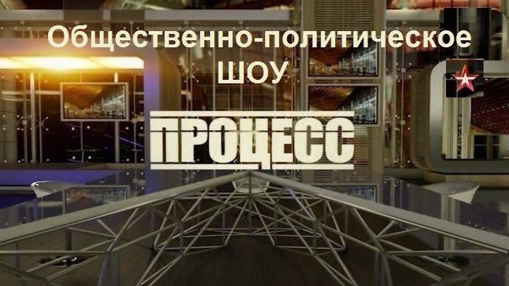Процесс ТК Звезда - Германия, Россия, США: Третий - лишний?! (Эфир от 07.09.2017г.)
