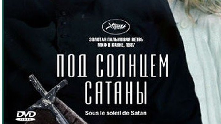 Под Солнцем Сатаны 1987 Канал Пьер Ришар и Жерар Депардье