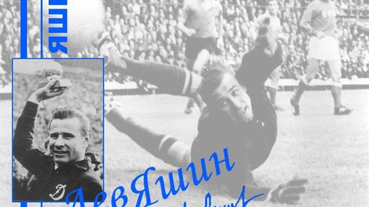 Лев Яшин- лучший вратарь мира, чемпион Европы и олимпийских игр, призёр чемпиона