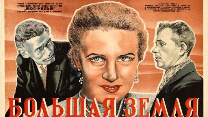 БОЛЬШАЯ ЗЕМЛЯ (1944) военная драма