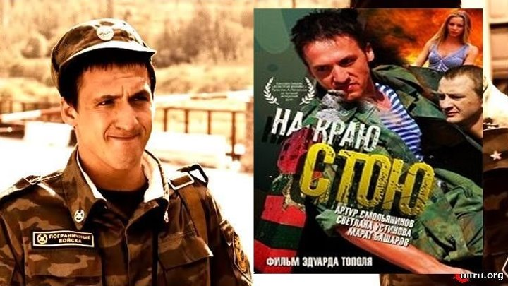 На краю стою Фильм, 2008