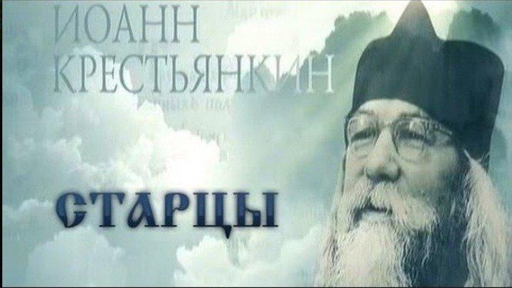Старцы. ИОАНН КРЕСТЬЯНКИН (телеканал СПАС)