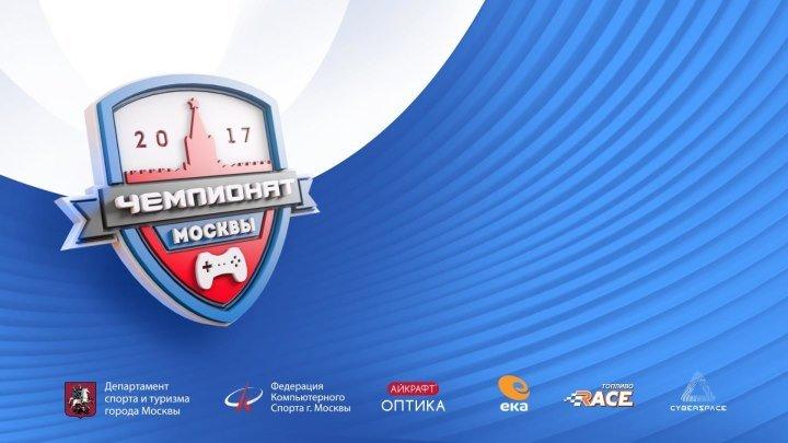 Чемпионат Москвы по компьютерному спорту, день второй