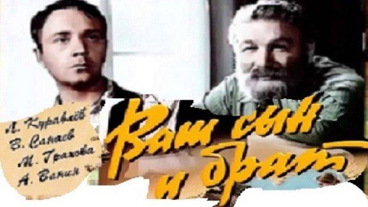 ВАШ СЫН И БРАТ (1965) драма, мелодрама, экранизация
