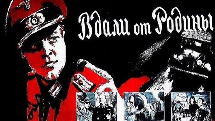 ВДАЛИ ОТ РОДИНЫ (1960) военный фильм, приключения