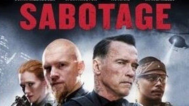 Саботаж / Sabotage (2014)
