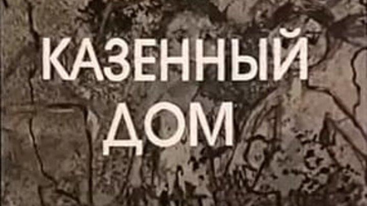 Казённый дом (1989)