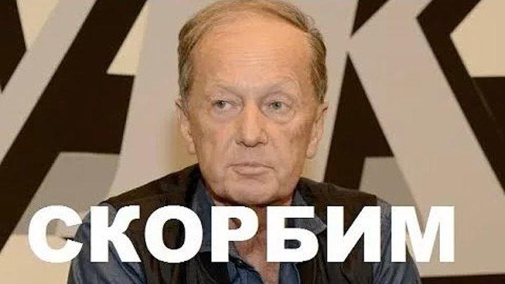 Ушёл из жизни сатирик Михаил Задорнов