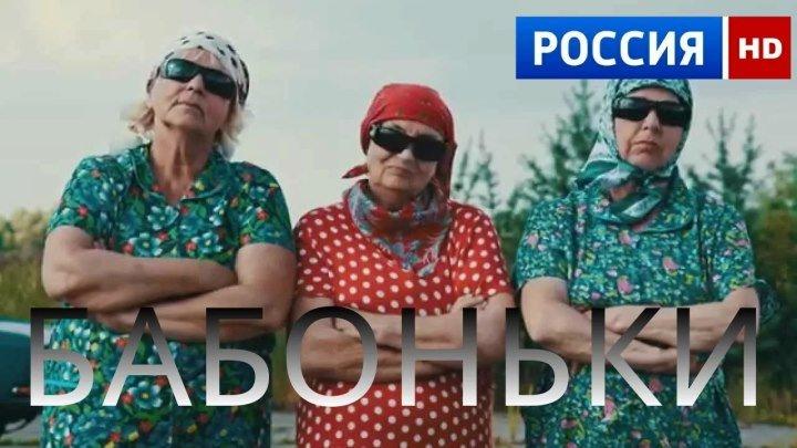 Бабоньки 2016 Комедии, Наши