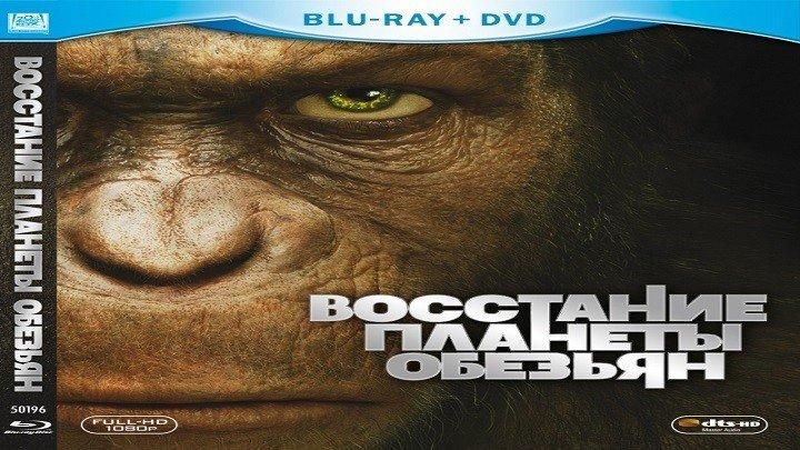 Восстание планеты обезьян.2011.BDRip.720p.