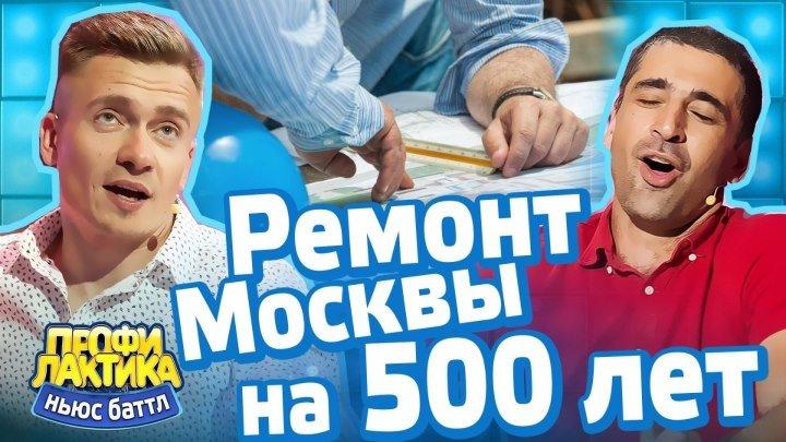 Ремонт Москвы на 500 лет - Выпуск 19 - Ньюс-Баттл Профилактика