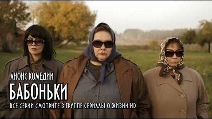 БАБОНЬКИ - анонс комедии