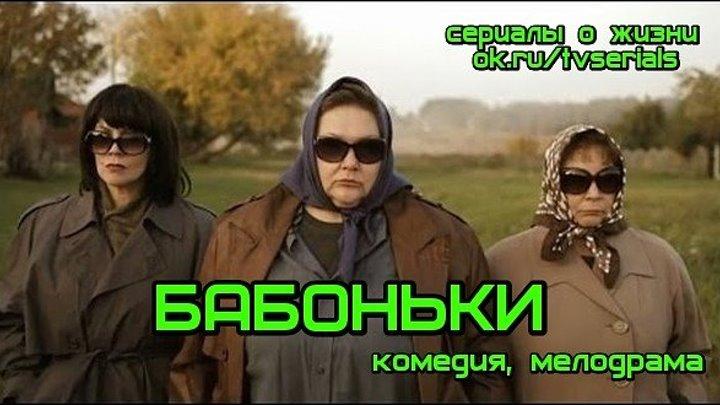 **БАБОНЬКИ** - отличная русская комедия