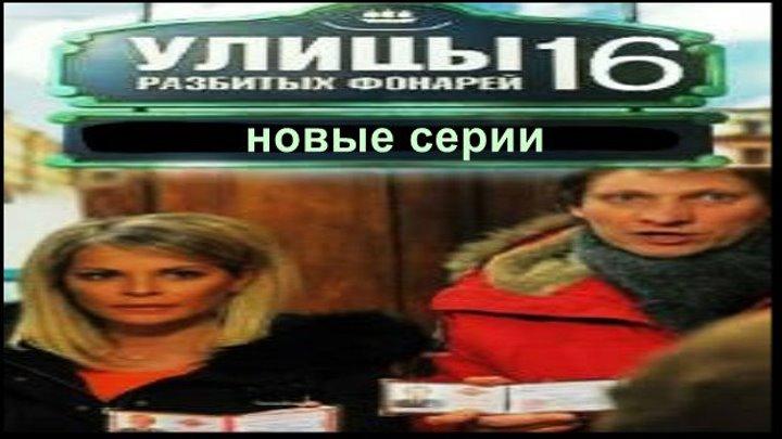 Улицы разбитых фонарей 16 / Серия 13 (криминал)