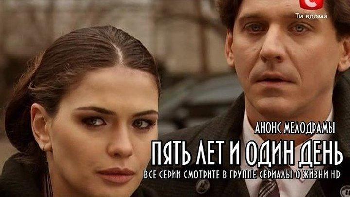 ПЯТЬ ЛЕТ И ОДИН ДЕНЬ - анонс мелодрамы