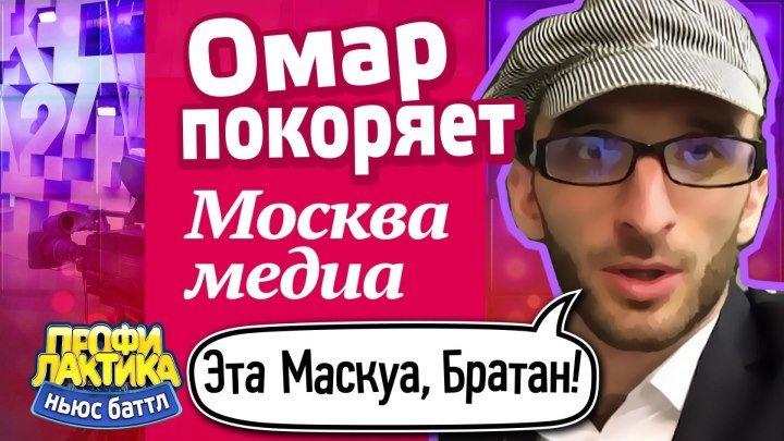 Омар покоряет Москва Медиа - Выпуск 19 - Ньюс-Баттл Профилактика