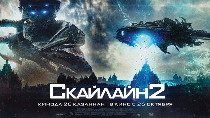 Скайлайн 2 (2017).HD