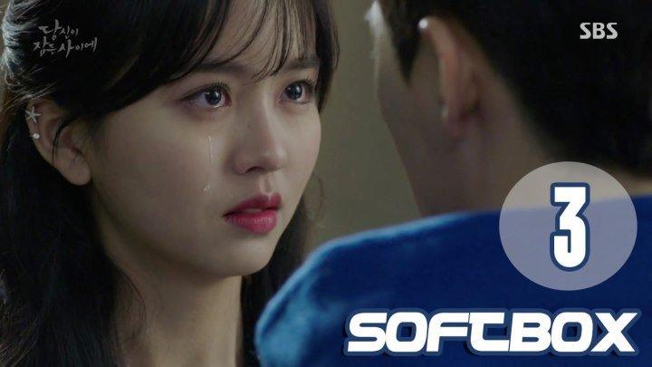 [Озвучка SOFTBOX] Пока ты спала 03 серия