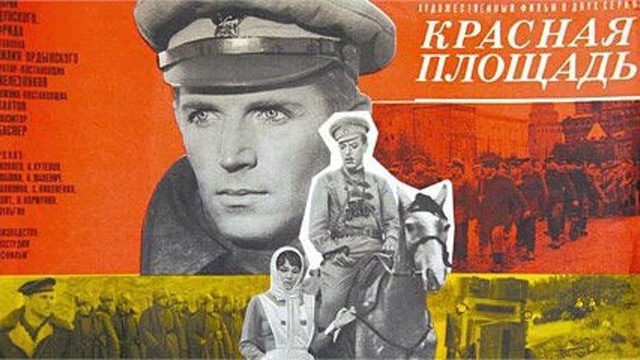 КРАСНАЯ ПЛОЩАДЬ (военный фильм, драма, исторический фильм) 1970 г