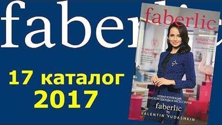 17 каталог 2017 Фаберлик