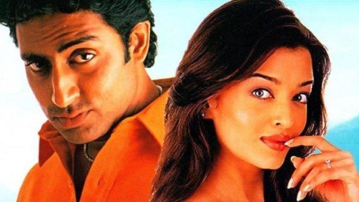 Вечерний эфир Индийского кино - Лед на душе (2003)