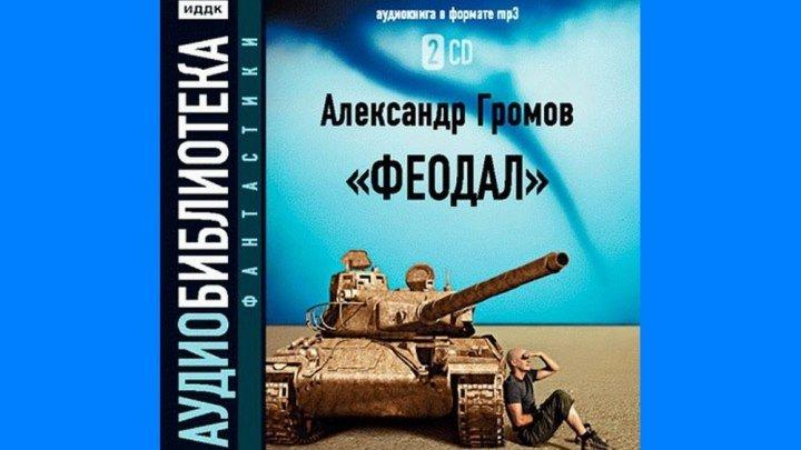 А. Громов. Феодал. 03