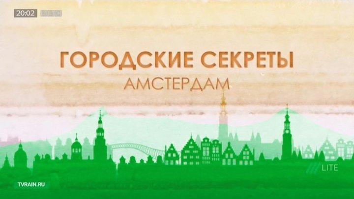 BBC Городские Секреты. Амстердам / Secret Cities (207)
