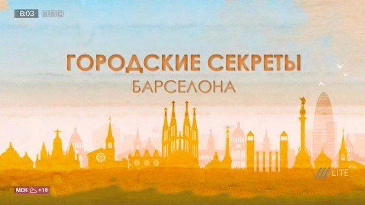 BBC Городские Секреты. Барселона / Secret Cities (207)