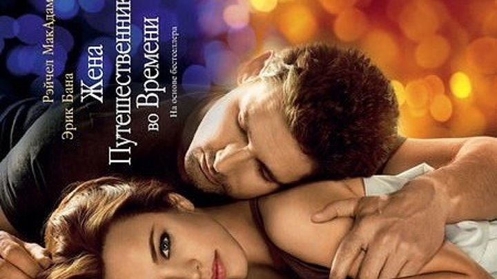 Жена путешественника во времени 2009 фантастика, фэнтези, драма, мелодрама