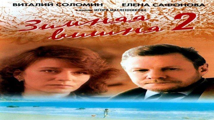 Зимняя вишня 2 (1990)