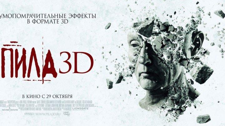 Пила 7 Последняя глава (2010).BDRip