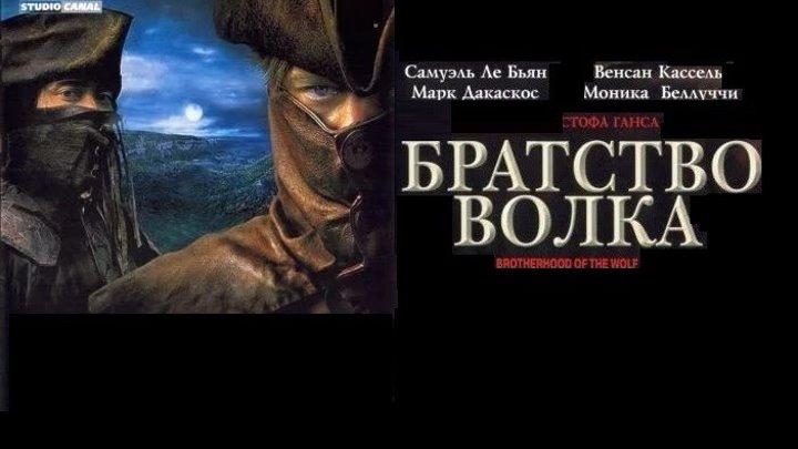 БРАТСТВО ВОЛКА (Боевик-Триллер-Драма-Приключения Франция-2001г.) Х.Ф.