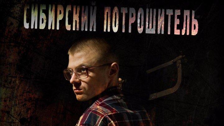 Сибирский потрошитель 2016 Россия Триллер, Драма, Ужасы