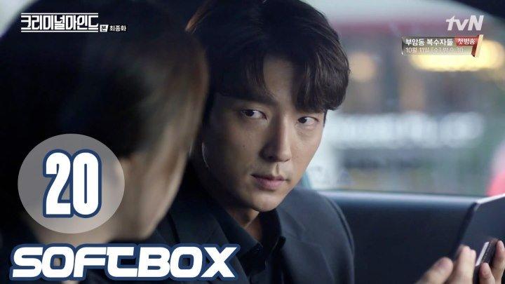 [Озвучка SOFTBOX] Мыслить как преступник 20 серия