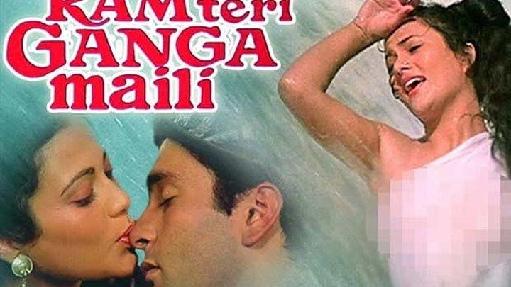 Любителям Индийского фильма - Ганг, твои воды замутились 1985 г.