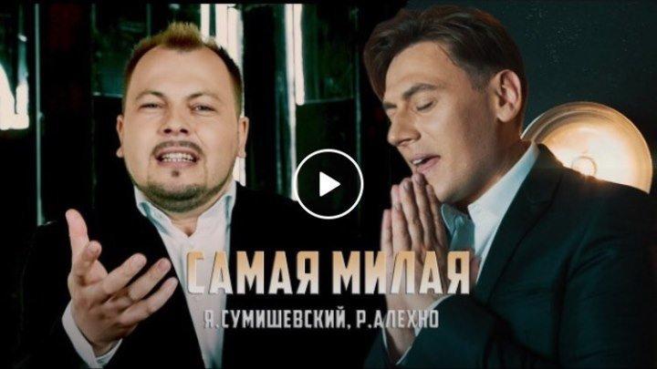 Я. Сумишевский и Р. Алехно - Самая милая