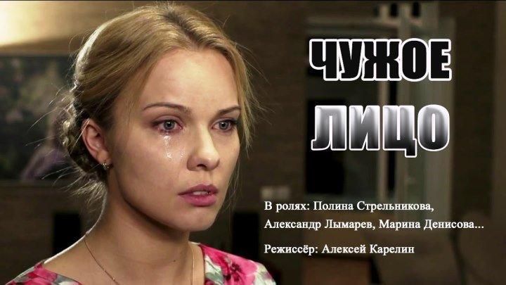 Чужое лицо 2015 Мелодрама
